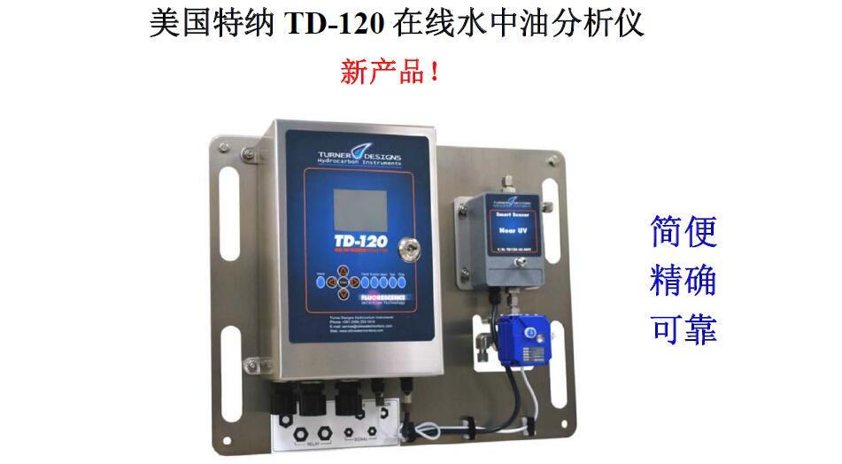 美国特纳TD-120在线水中油分析仪