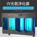 UV光氧催化设备的优缺点河北环保设备厂家