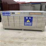 光氧催化设备说明书工业VOC废气处理设备
