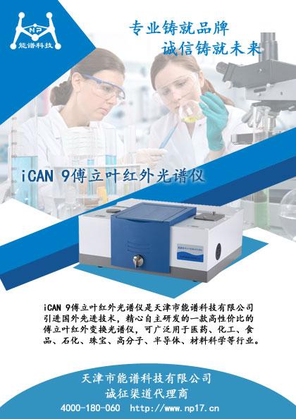 2018合作共赢,天津能谱科技诚征红外光谱行业渠道商