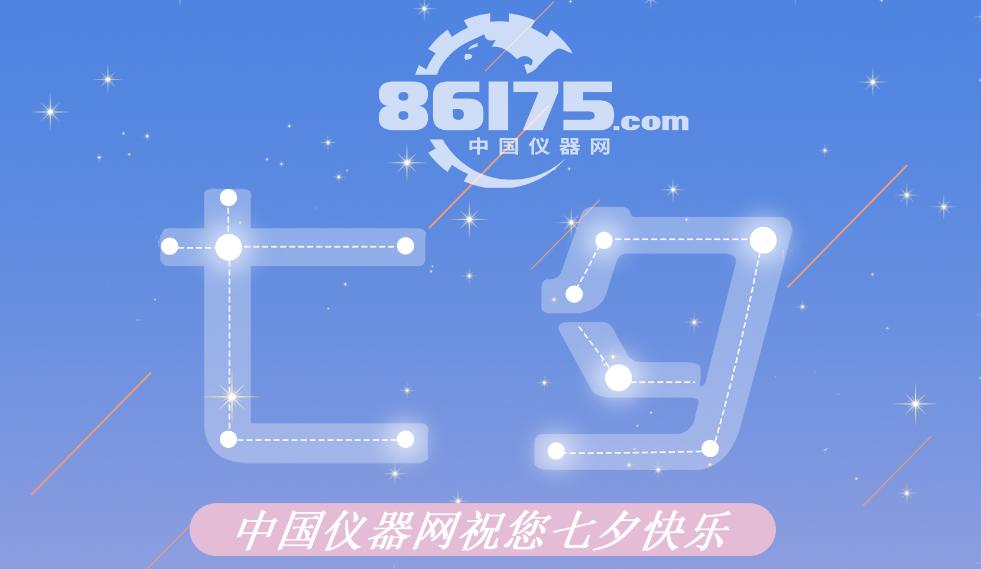 仪器网祝您七夕快乐