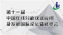 第十一届中国在线分析仪器应用及发展国际论坛暨展览会