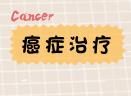 癌症患者的福音:2018年抗癌新技术盘点