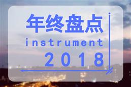 仪器行业2018年终盘点_仪器网
